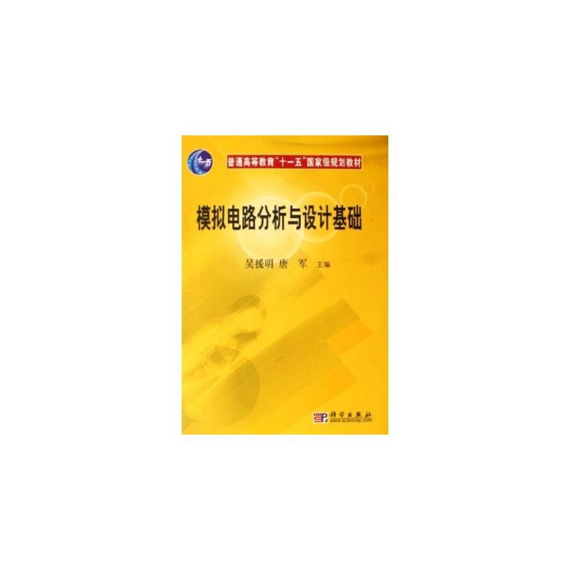《模拟电路分析与设计基础》(吴援明.)【简介