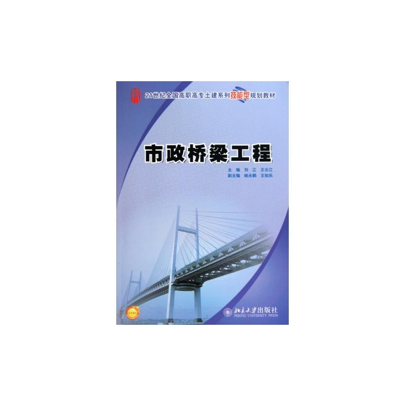 【桥梁世纪市政(21土建工程高职高专全国系列的v桥梁图纸迟下发引起图片