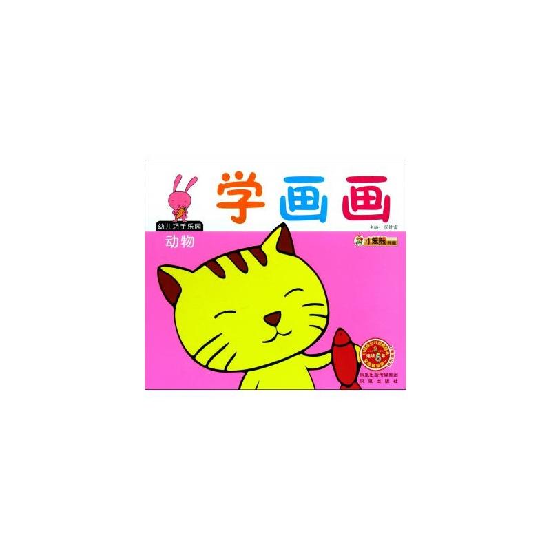 学画画(动物)/幼儿巧手乐园