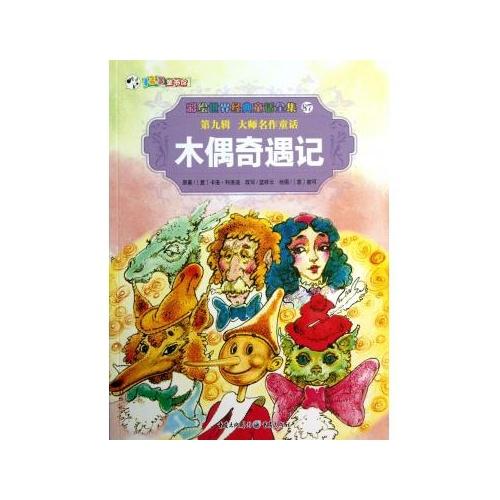 木偶奇遇记/彩绘世界经典童话全集