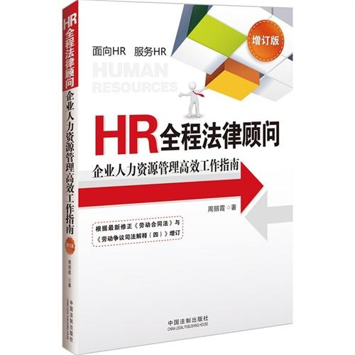 【HR全程法律顾问--企业人力资源管理高效工作
