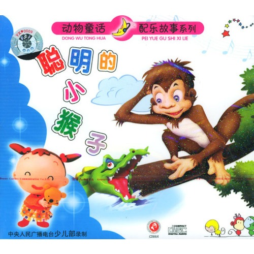 【动物童话配乐故事系列:聪明的小猴子(cd)图片】