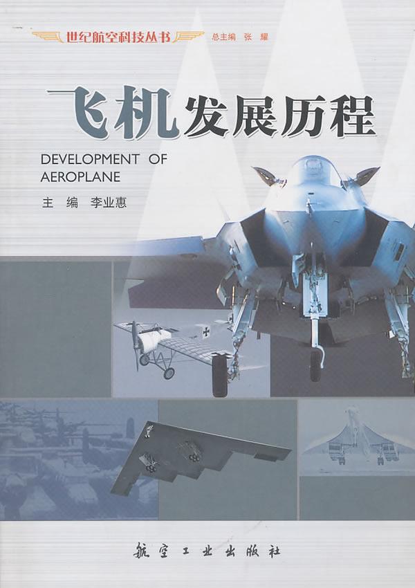 飞机发展历程 最新报价