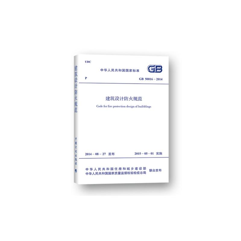 gb 50016-2014 建筑设计防火规范图片