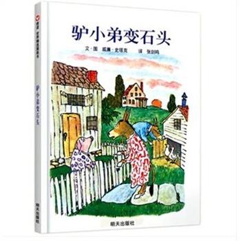 畅销幼儿童启蒙教育读物