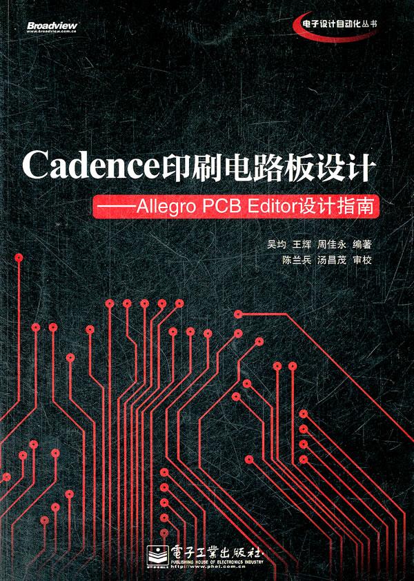 cadence印刷电路板设计:allegro