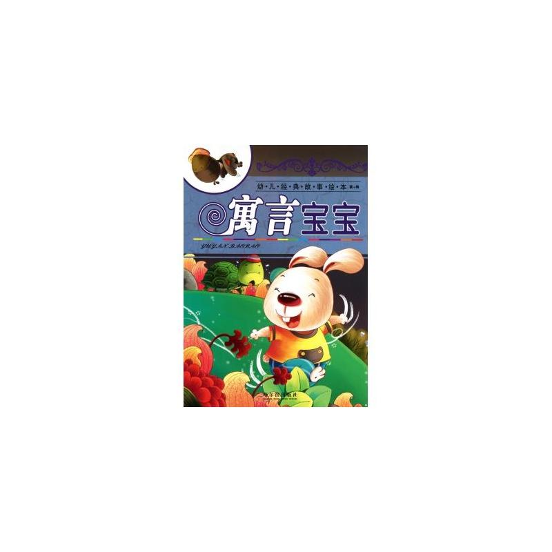 寓言宝宝/幼儿经典故事绘本