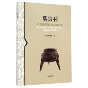 建论d�(c9i%�ny�a��_广富林(考古发掘与学术研究论集)宋建正版书籍