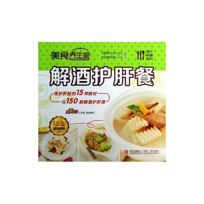 美食养生堂(解酒护肝餐)/食疗美食系列美食生保健罗滨森图片