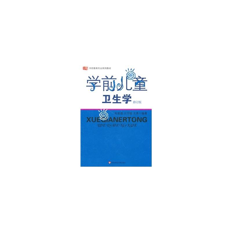 《学前儿童卫生学(修订版)
