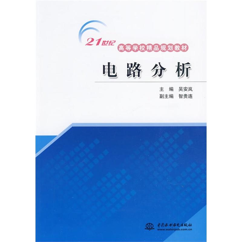 前言 第1章 电路的基本概念和定律 1.1 电路与电路模型 1.2 电流、电压及其参考方向 1.3 基尔霍夫定律 1.4 欧姆定律及有源二端网络的伏安关系式 习题1 第2章 直流电路的计算 2.1 电阻元件的连接及分流、分压公式 2.2 实际电源问的等效变换 2.3 支路电流法与网孔电流法 2.