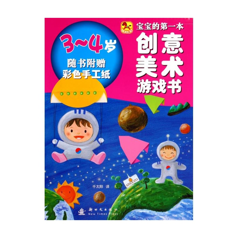 宝宝的第一本创意美术游戏书(3-4岁) 韩国折纸王国|译者:千太阳文化发图片