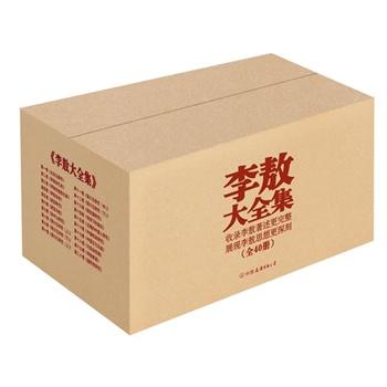 李敖大全集(精装40册)¥780