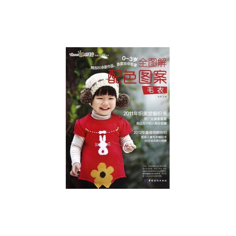 《0-3岁全图解配色图案毛衣/织美堂可爱宝贝毛衣系列