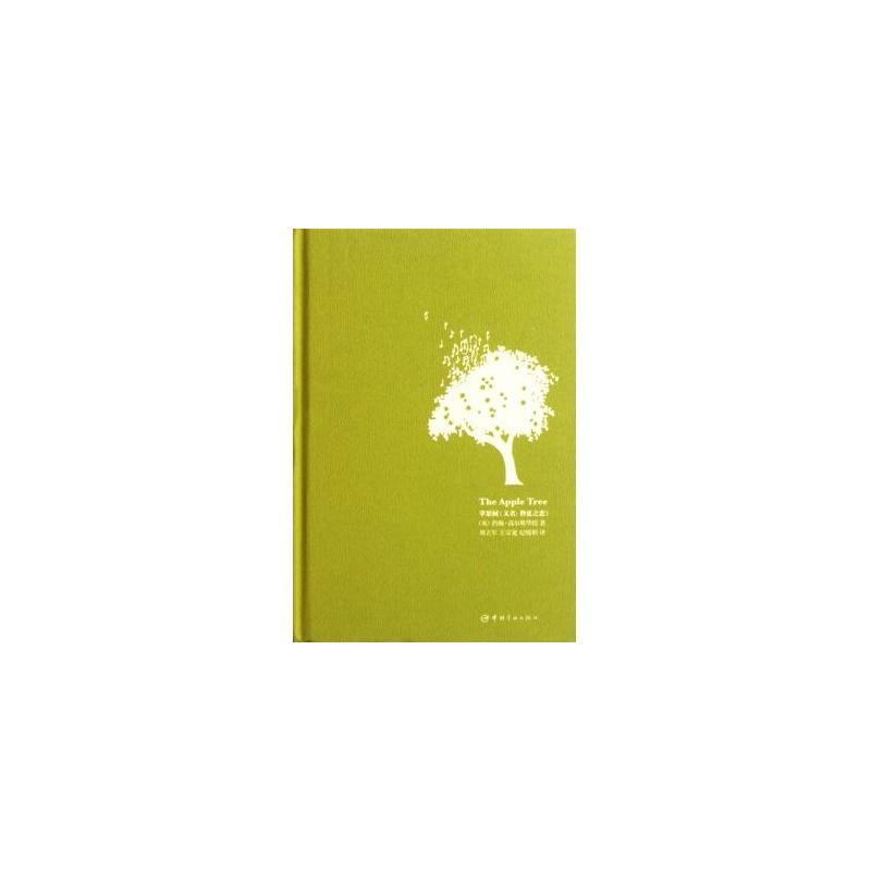 《苹果树(又名仲夏之恋)(精)