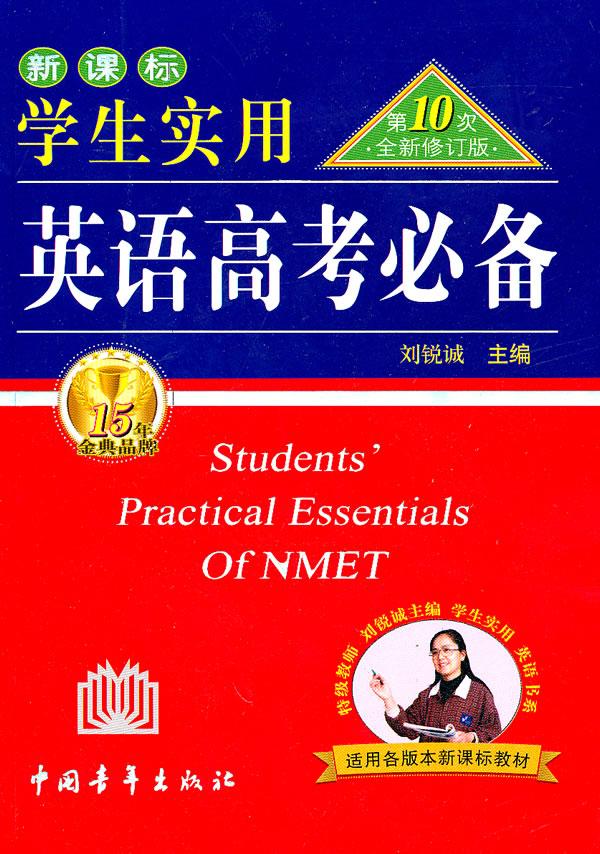 《新课标学生实用英语高考必备》电子书下载 - 电子书下载 - 电子书下载
