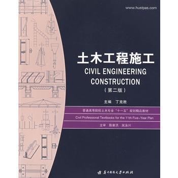 《土木工程施工》(丁克胜.)【简介