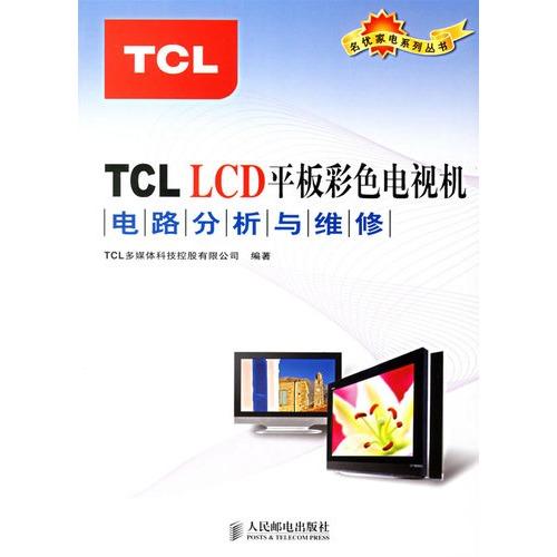 lcd平板彩色电视机电路分析与维修-图书-当当触