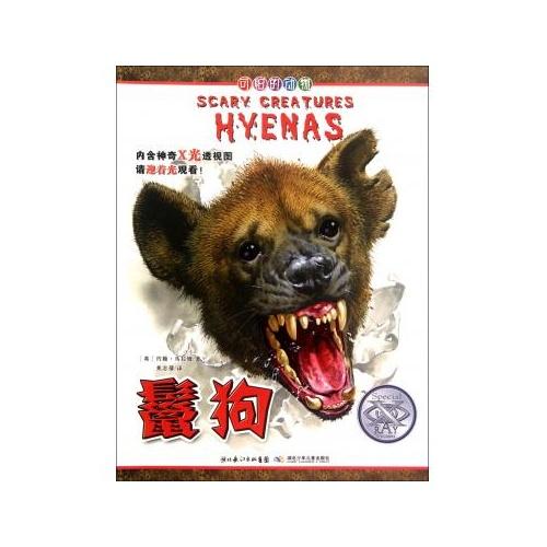 鬣狗/可怕的动物