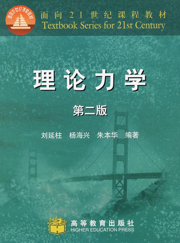 理论力学-求哈工大简明理论力学第二版(程靳)的详细