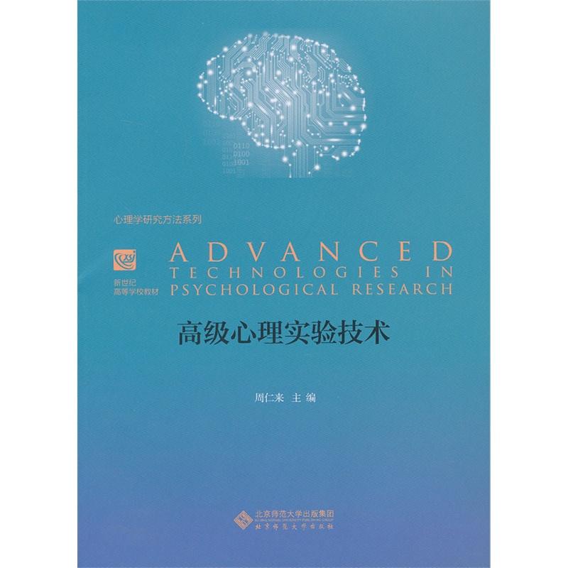 心理学系列教材:高级心理实验技术