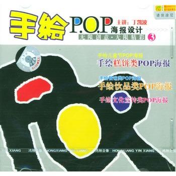 手绘pop海报设计3(vcd)
