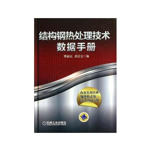 结构钢热处理技术数据手册(精)