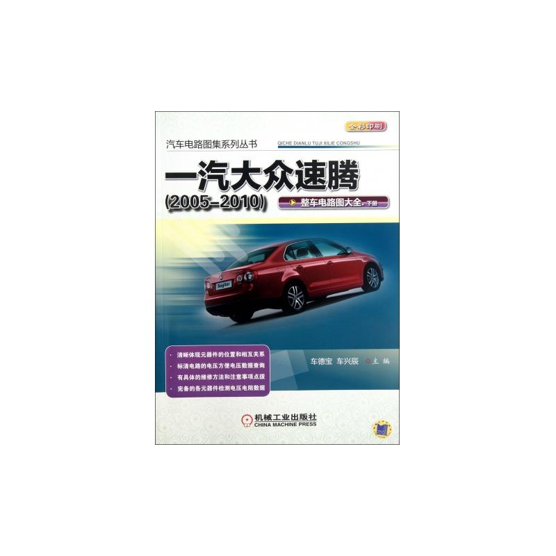 一汽大众速腾(2005-2010整车电路图大全下全彩印刷)