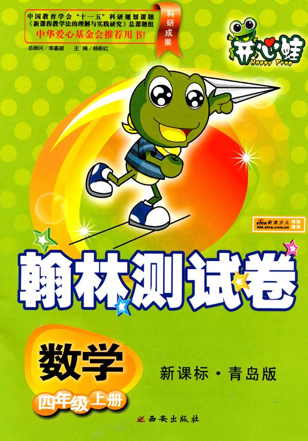 数学四年级上册(新课标·青岛版)翰林测试卷 开心蛙(2010年5月印刷)