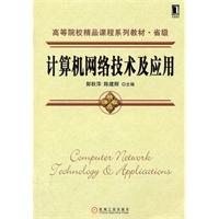 《计算机网络技术及应用》封面