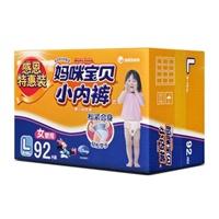 Mamipoko 妈咪宝贝小内裤 (女 L 92片)