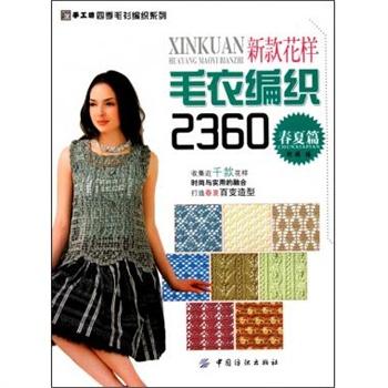 新款花样毛衣编织2360(春夏篇)/手工坊四季毛衫编织系列 阿瑛