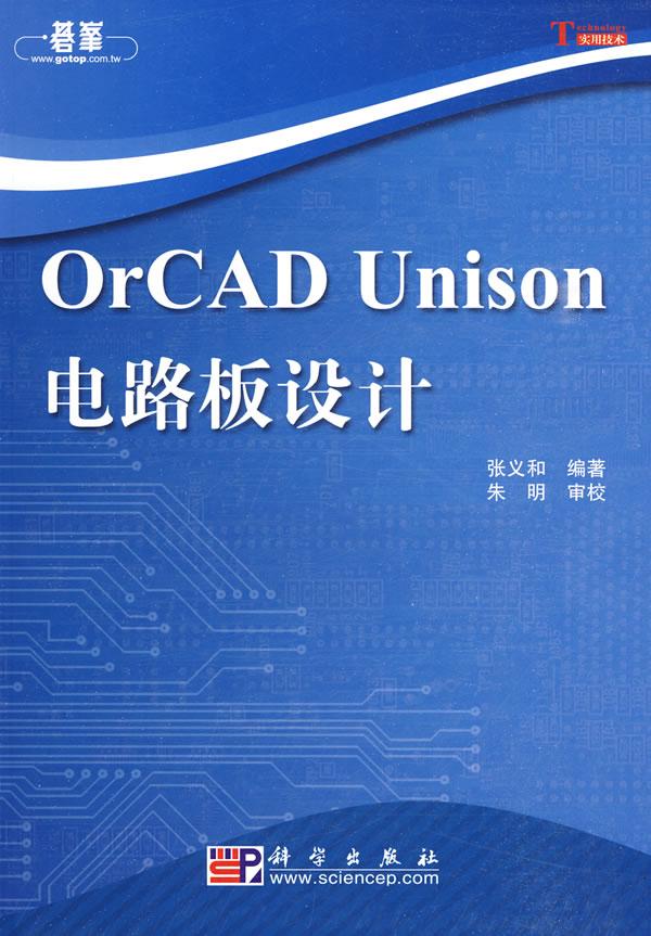 orcad unison电路板设计