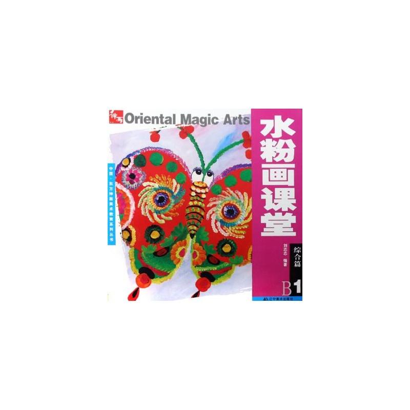 东方神画美术教育系列》