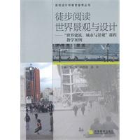 《徒步阅读世界景观与设计》封面