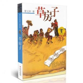 《草房子/曹文轩纯美小说系列》