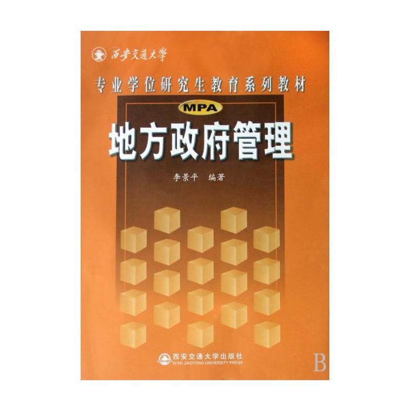 【地方政府管理(西安交通大学专业学位研究生