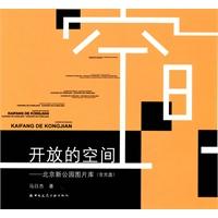 《开放的空间――北京新公园图片库(含光盘)》封面