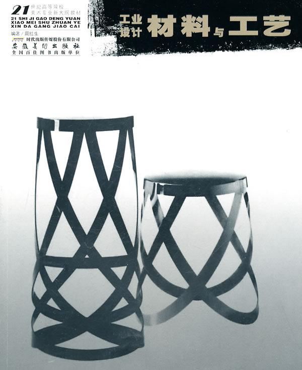 21世纪高等院校美术专业新大纲教材—工业设计材料与加工工艺