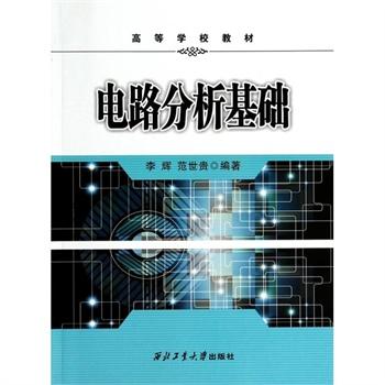 《电路分析基础(高等学校教材)