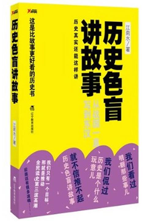 《历史色盲讲故事——从战国一直写到东汉》电子书下载 - 电子书下载 - 电子书下载