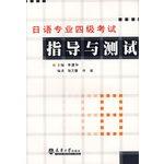 日语专业四级考试指导与测试读后感_评论_怎么样 - 坏坏蓝眼睛 - 坏坏蓝眼睛