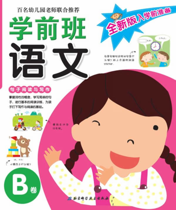 全新版入学前准备——学前班语文b卷(百名幼儿园老师联合推荐,上小学
