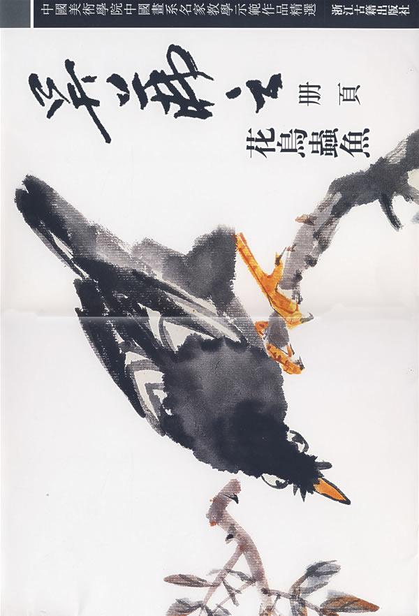 吴茀之册页 花鸟虫鱼