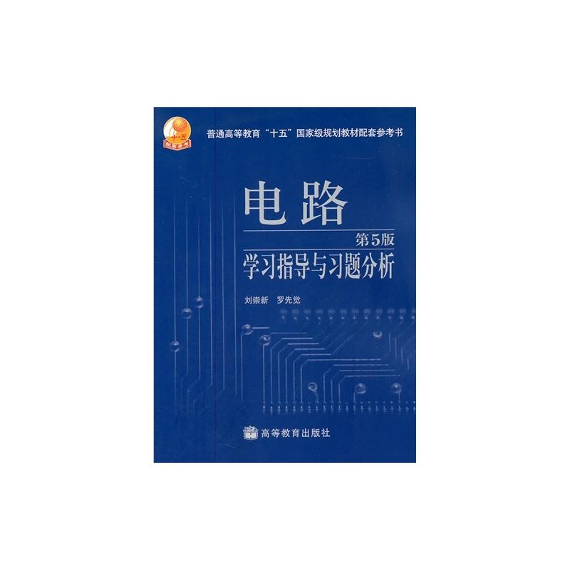 《电路学习指导与习题分析/刘崇新