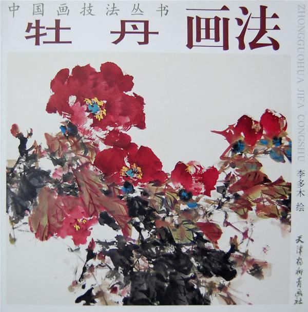 牡丹画法/李多木 绘:图书比价:琅琅比价网