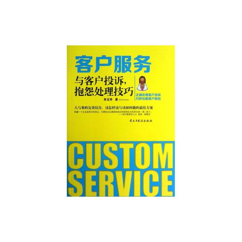 《客户服务与客户投诉抱怨处理技巧