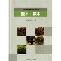 园林景观植物识别与应用