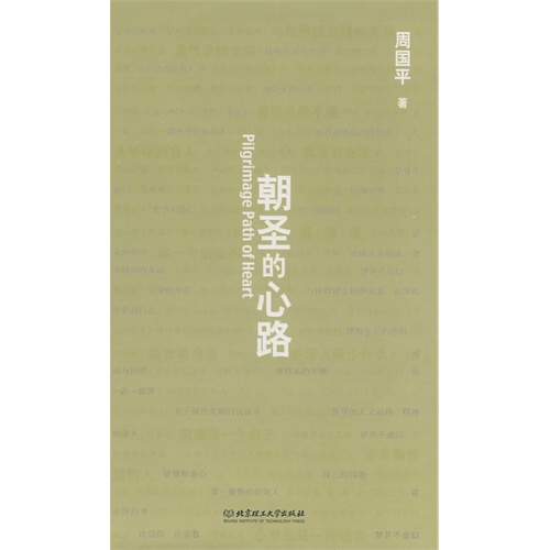 朝圣的心路/周国平散文系列(博库)