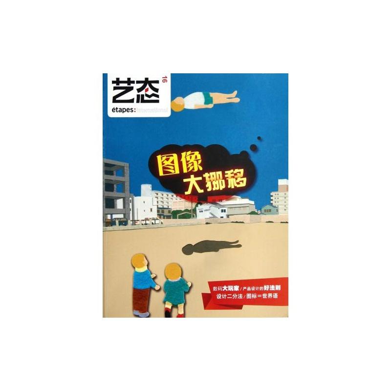 金字塔出版社|译者:龚斯悦//翁诗卉//张艳